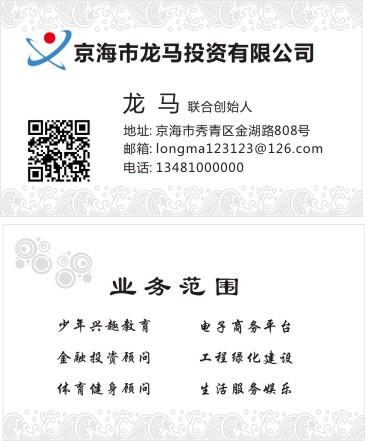 清爽名片模板cdr-b0015