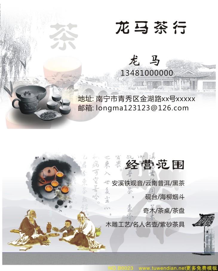 茶文件名片模板cdr-B0023