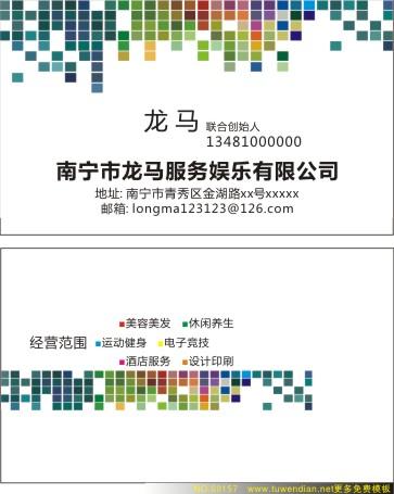 彩色方格名片模板cdr-C0157